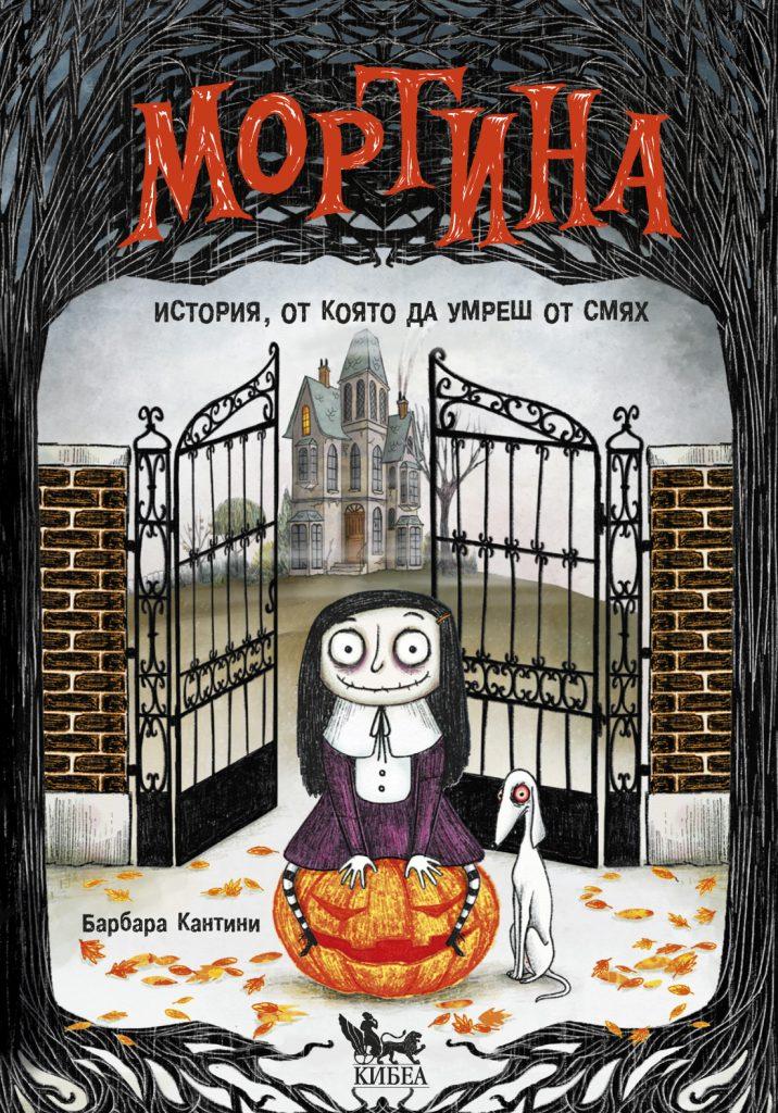 Book Cover: Мортина. История, от която да умреш от смях