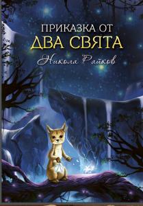 Book Cover: Приказка от два свята