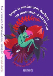 Корица: Верн и тайният живот на жените-растения
