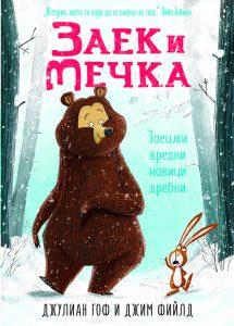 Book Cover: Заек и Мечка. Заешки вредни навици дребни