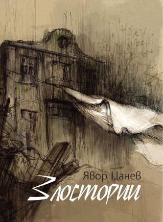 Book Cover: Злостории