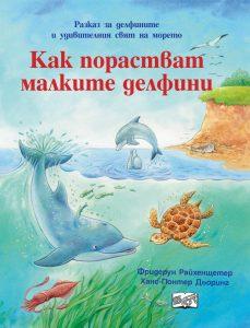 Корица: Да се запознаем: Как порастват малките делфини
