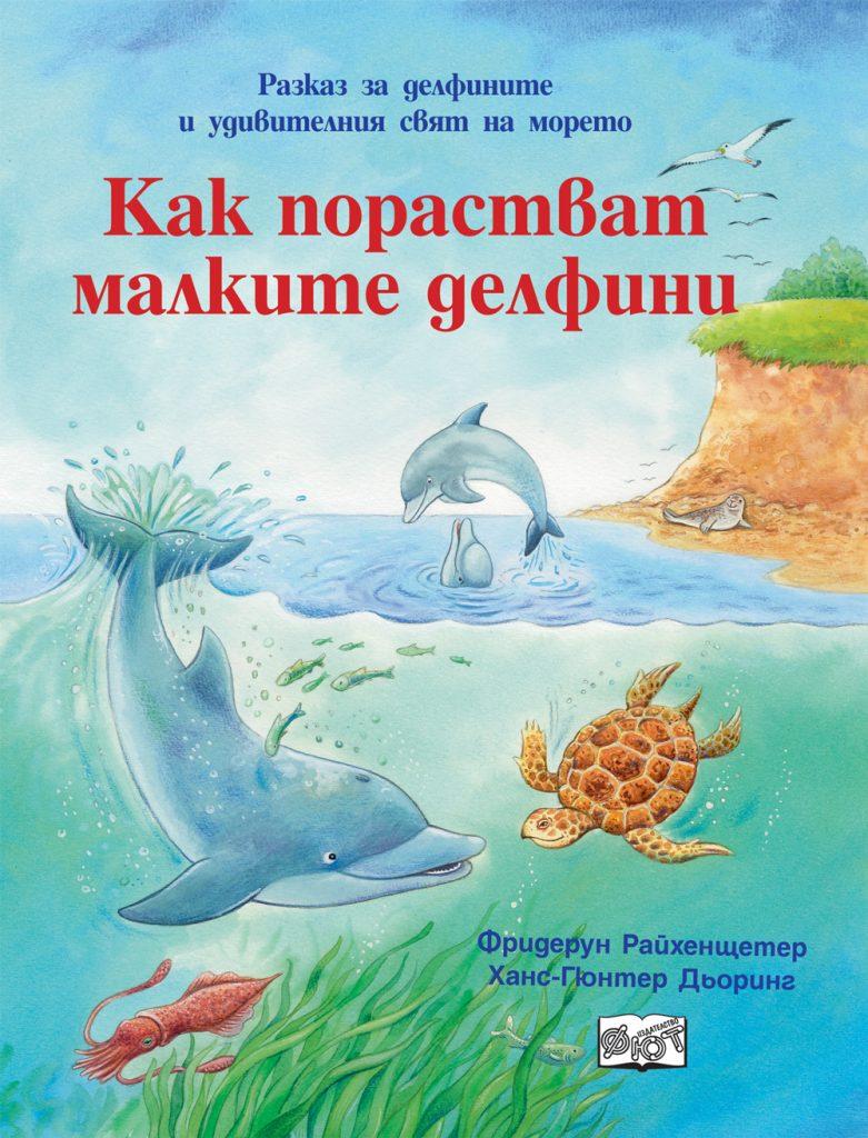 Book Cover: Да се запознаем: Как порастват малките делфини