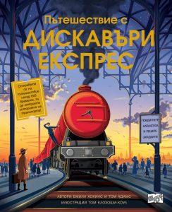 """Book Cover: Пътешествие с """"Дискавъри експрес"""""""