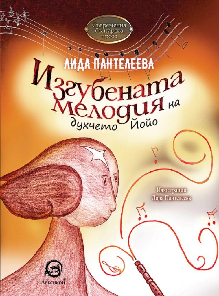 Book Cover: Изгубената мелодия на духчето Йойо