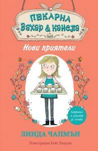 """Book Cover: Пекарна """"Захар и канела"""". Нови приятели"""