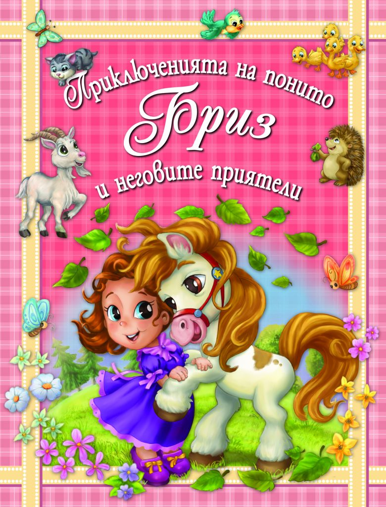 Book Cover: Приключенията на понито Бриз и неговите приятели