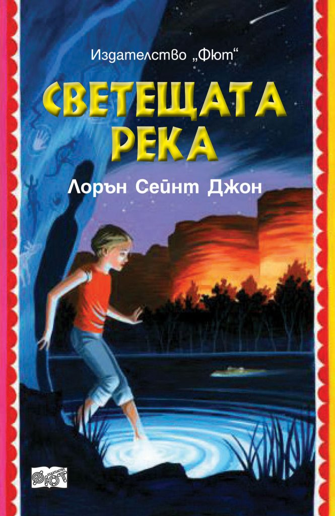 Book Cover: Светещата река