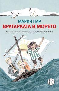 Book Cover: Вратарката и морето
