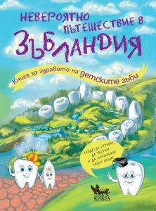 Book Cover: Невероятно пътешествие в Зъбландия