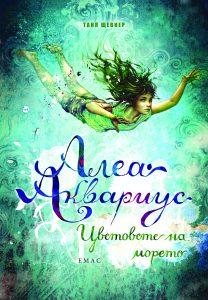 Book Cover: Алеа Аквариус. Цветовете на морето