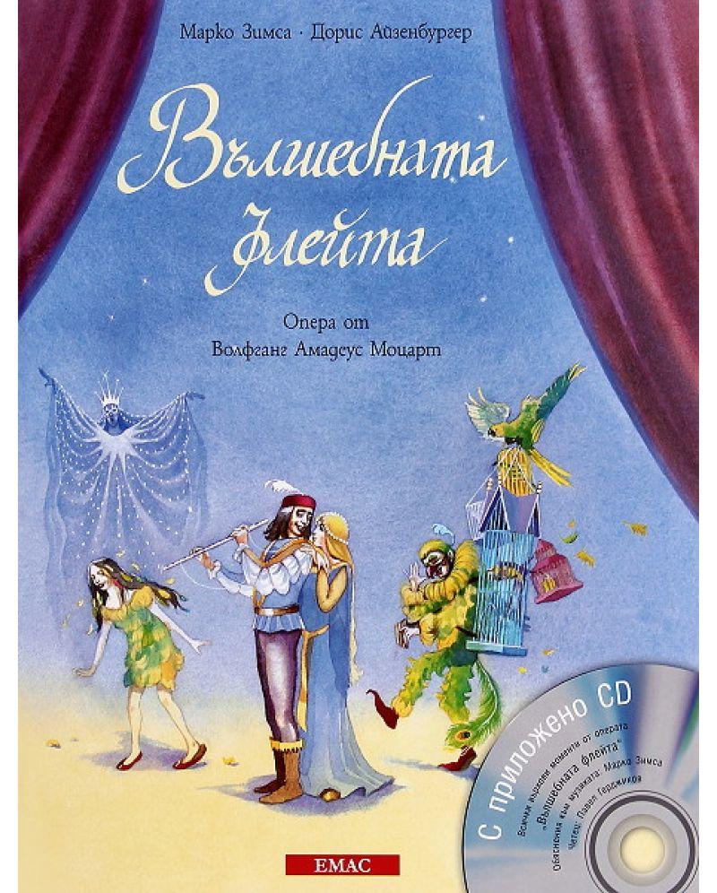 Book Cover: Вълшебната флейта