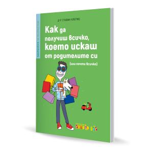 Book Cover: Как да получиш всичко, което искаш от родителите си