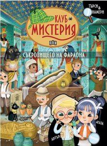 """Book Cover: Клуб """"Мистерия"""": Съкровището на фараона"""