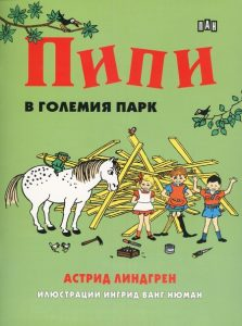 Book Cover: Пипи в големия парк