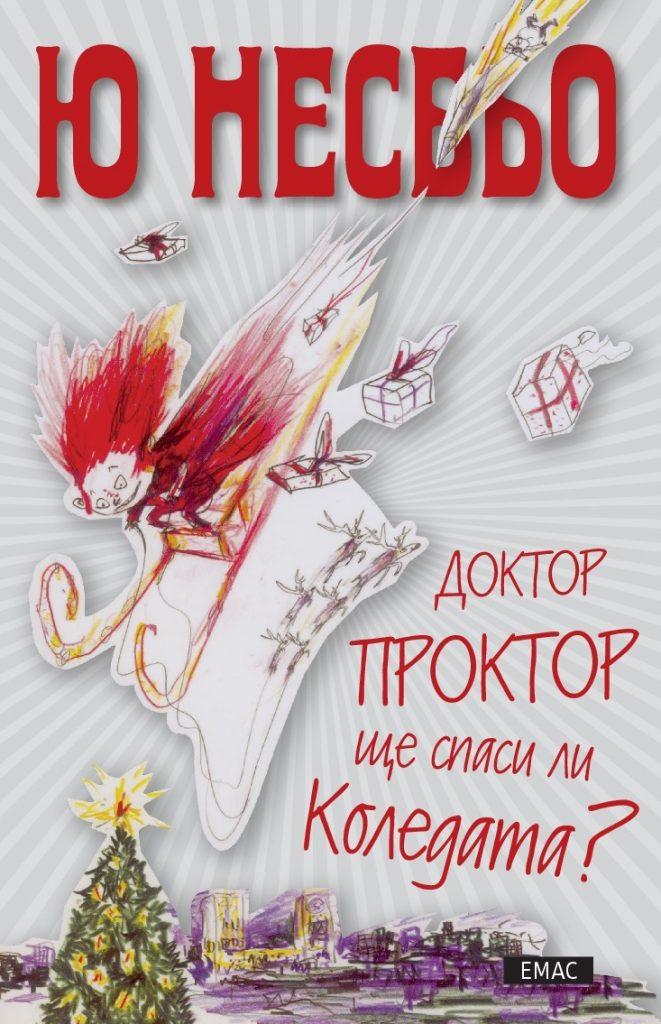 Book Cover: Доктор Проктор ще спаси ли Коледата?