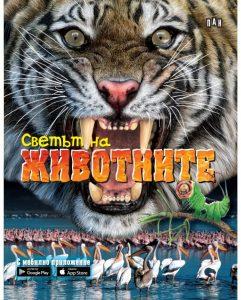 Book Cover: Светът на животните (с мобилно приложение)