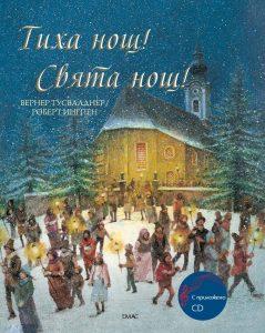 Book Cover: Тиха нощ! Свята нощ! +CD