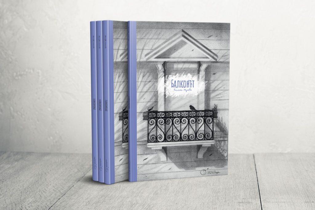 Book Cover: Балконът