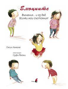 Book Cover: Eмоциите. Вълнения... и аз във всички мои състояния!