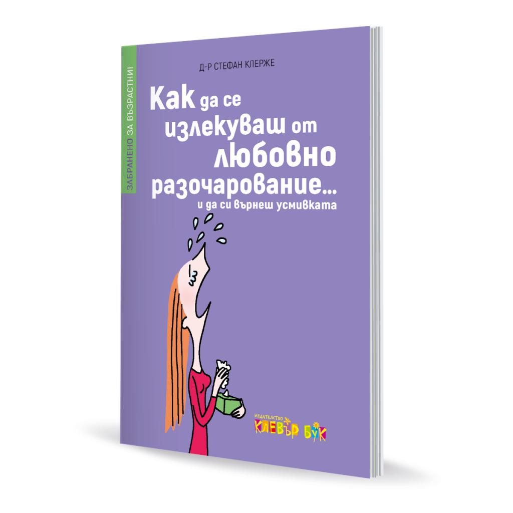 Book Cover: Как да се излекуваш от любовна мъка