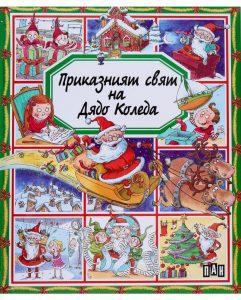 Book Cover: Приказният свят на Дядо Коледа