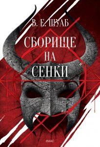 Book Cover: Сборище на сенки