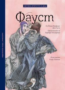 Book Cover: Фауст, преразказан за деца