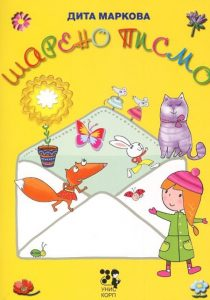 Book Cover: Шарено писмо