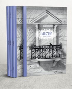 Корица: Балконът