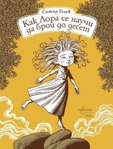 Book Cover: Как Лора се научи да брои до десет