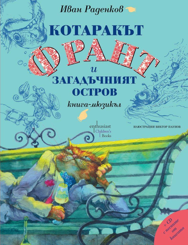 Book Cover: Котаракът Франт и загадъчният остров