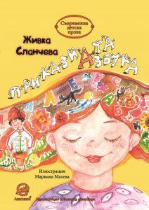 Book Cover: Приказна азбука