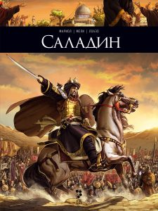 Корица: Саладин (комикс)