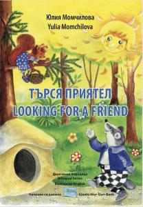 Корица: Търся приятел (двуезично издание)