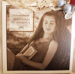 Book Cover: Пейзажи с Лолита