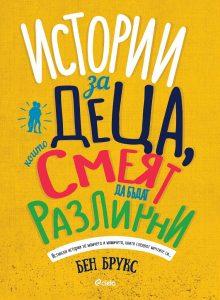Book Cover: Истории за деца, които смеят да бъдат различни