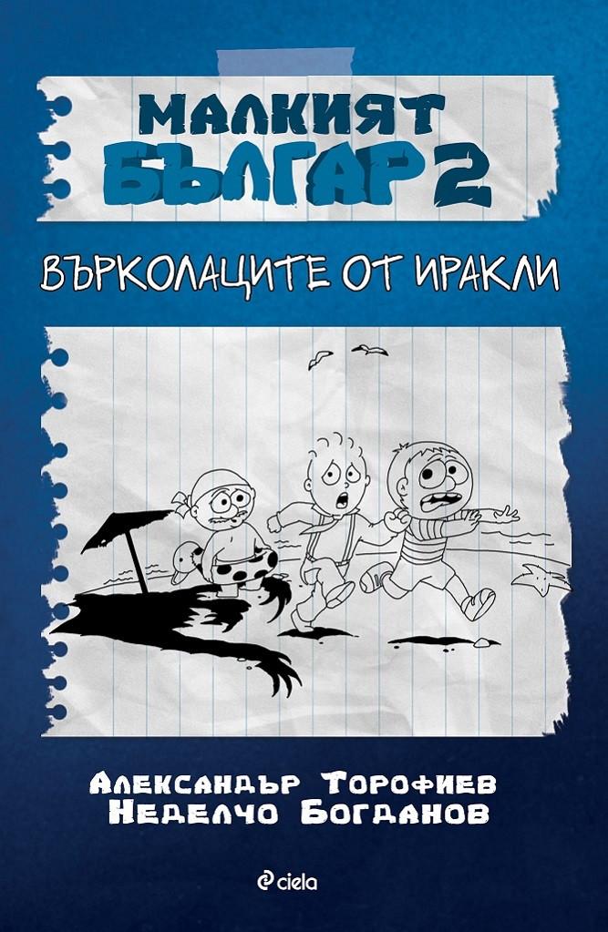 Book Cover: Малкият Българ 2. Върколаците от Иракли
