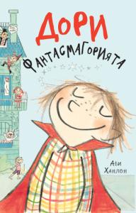 Book Cover: Дори Фантасмагорията
