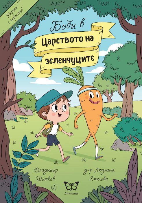 Book Cover: Боби в царството на зеленчуците