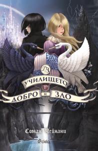 Book Cover: Училището за Добро и Зло