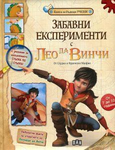 Book Cover: Забавни експерименти с Лео да Винчи