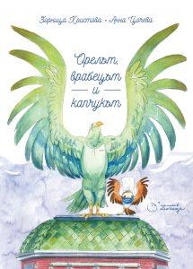 Book Cover: Орелът, врабецът и капчукът