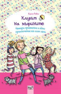 Book Cover: Клубът на мъфините. Четири приятелки и едно приключение на осем лапи