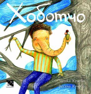 Book Cover: Хоботчо
