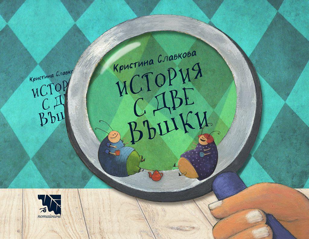 Book Cover: История с две въшки