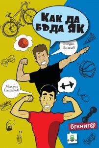 Book Cover: Как да бъда ЯК