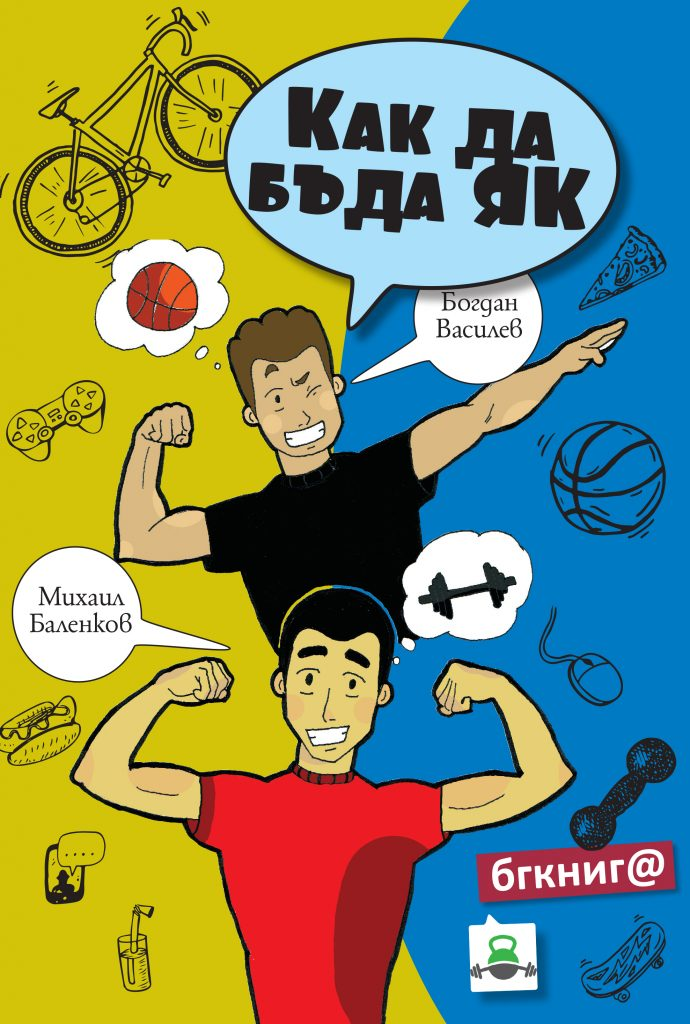 Book Cover: Как да бъда ЯК