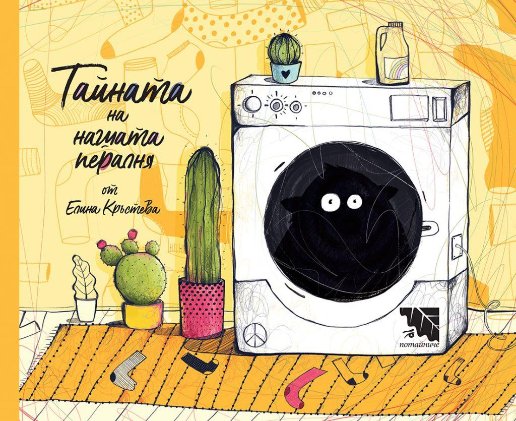 Book Cover: Тайната на нашата пералня