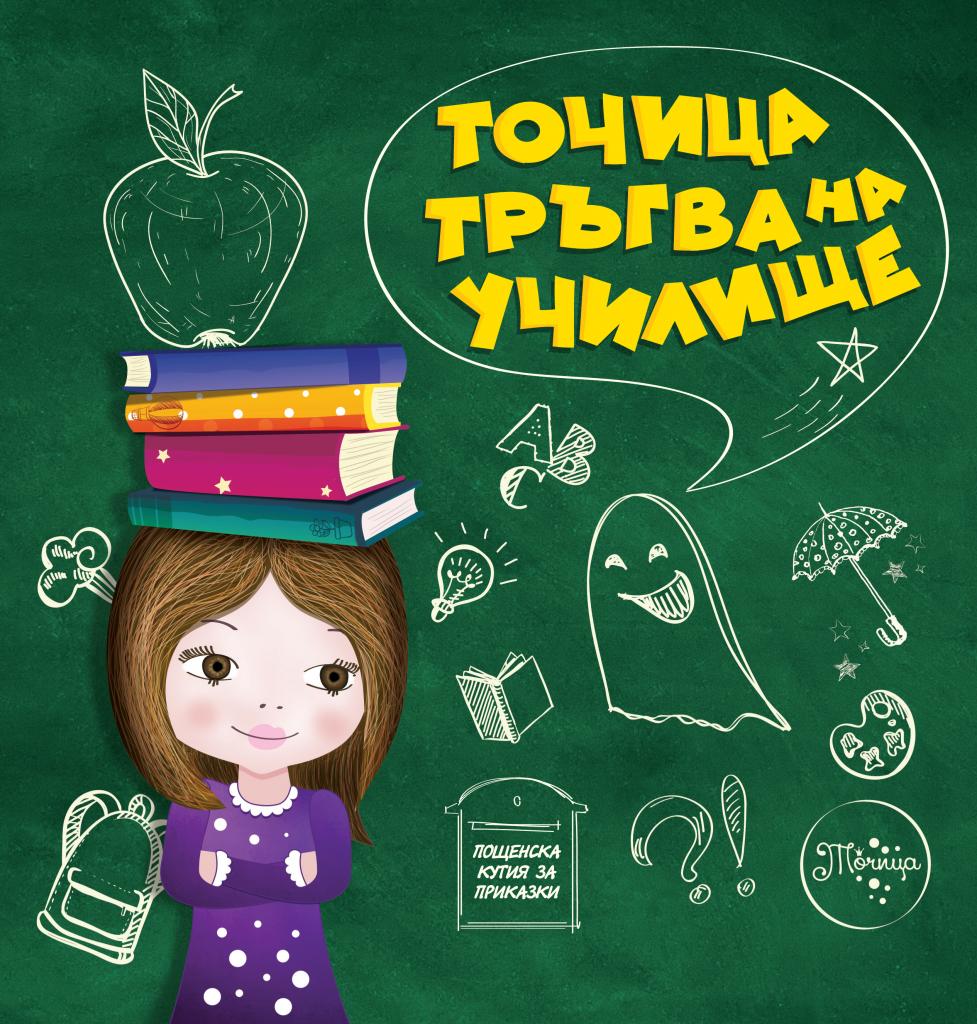 Book Cover: Точица тръгва на училище